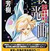 薬師寺涼子シリーズの新刊
