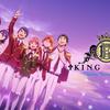 『KING OF PRISM -Shiny Seven Stars-(キンプリSSS)』第Ⅲ章【感想】(※ネタバレ注意)