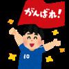 朝ドラ「エール」のステキ☆  〜主人公のサポーターたち