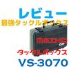 レビュー:メイホウ VERSUS VS-3070