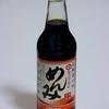 北海道限定調味料「めんみ」