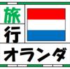 【旅行】オランダ体験記