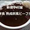 新宿中村屋「東京洋食 熟成欧風ビーフカリー(ローストオニオンの香りとコク)」ちょっと違う雰囲気の美味しさ!【金曜日はカレーの日㊹】
