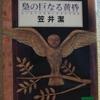 笠井潔「梟の巨なる黄昏」(講談社文庫)