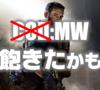 """【COD:MW】発売から1週間でこのゲームに""""飽きた""""かもしれない"""