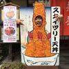 大きな大きなスカイツリー天丼顔ハメ看板はトーキョーの隠れたシンボルだ!「江戸二八そば 寿々喜屋」【東京都墨田区】