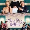 【映画】マダムのおかしな晩餐会