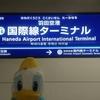 【2017年SFC修行】修行1回目(4/23-4/24)8,360PP獲得:①羽田空港編