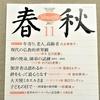 【連載】春秋社PR誌『春秋』2017年11月号「フェルディナント・リース物語」第2話掲載