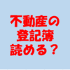 【不動産を知りたい方必見!!~登記簿謄本の読み方~】