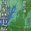 2018年1月洋泉社歴史新書・新書yの新刊(2018/1/11発売)