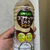 まろやかでコク深い組み合わせ ブルボン おいしいココナッツミルク コーヒー味 飲んでみました