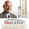 あの時代を超えた名著、 「7つの習慣」が ビジネス版として無料公開されました。