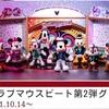 クラブマウスビート第2弾グッズ販売決定!