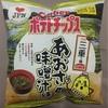 ご当地ポテチ発見【ポテトチップスあおさの味噌汁味】
