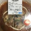 銀座デリー監修炭火タンドリーチキン風カレー