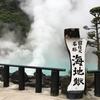 6/20◎大分旅行 3日目①地獄めぐり編
