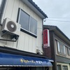 「やまや」初訪問♪魚津市にこんなに素敵なお店があった事を知らなくて後悔しました