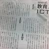 【メディア掲載】 月刊私塾界 9月号発刊