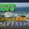 2018/9 USA家族旅行 3 カリフォルニア州モントレー  ペブルビーチ最難関コース スパイグラスヒルGC ⛳ ブログ&動画