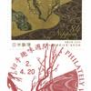 【特印】切手趣味週間(2020.4.20押印)