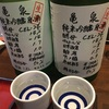 亀泉、CEL-24純米吟醸生原酒:新酒と1年もの飲み比べ【29&28BY】