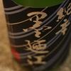 『墨廼江 純辛 大辛口』フレッシュで爽やかな味わい。夏に飲みたい特別純米酒。