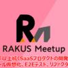 【Meetup】10年以上続くSaaSプロダクトの開発戦略/オール仮想化、E2Eテスト、リファクタリング