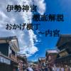 【徹底解説】伊勢神宮の旅「おかげ横丁~内宮編」