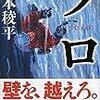 「読書感想」【ソロ SOLO】笹本稜平著 書評