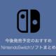 今後発売予定のおすすめNintendo Switch(ニンテンドースイッチ)ソフトまとめ