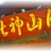東京十社巡り、白山神社と関東松尾神社