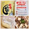 『調理実習 手作り塩麹で塩麻婆豆腐』