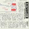 経済同好会新聞 第121号「はじまっていた恐慌」