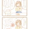 【4コマ漫画】くまねこと占い