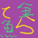 テラ金魚のブログ