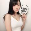 月足天音 HKT48選抜入り4期生の水着グラビア!