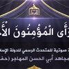 【IS声明・日本語訳】イスラム国(IS)広報官アブル・ハサン・ムハジール「そして信徒が部族連合軍を目にしたとき」(全文)【1】全2回 (2017/06/12声明)