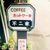 【愛媛県:今治】COFFE 不二家 喫茶店のホットケーキ編
