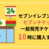 セブンイレブン店頭でセブンチケットの一般発売チケットを10時に購入するコツ