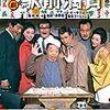『極楽島物語』@ラピュタ阿佐ヶ谷(18/01/02(tue)鑑賞)