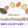 パンケーキスワップの始め方|動画で学べば初心者でも簡単♫