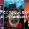 【雑談】続編まで20年かかった最初の映画は!?なんと40年越しの幻の続編に出会う!