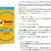 ノートンのセキュリティソフトが1年間2000円で使える!Amazonでサイバーマンデーセール開催中!