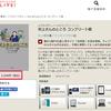 Kindle版だけが激安!「村上さんのところ コンプリート版」がお得すぎて感動レベルな件