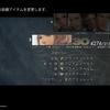 【FF12tza/PS4】ブラッドソードAの入手方法、素材アイテムまとめ/序盤強い片手剣編【FF12ザ ゾディアック エイジ攻略】