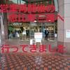来年2月末には閉店の恵比寿三越、営業再開後、初、行ってきました!