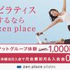 【男性可】zen place yogaの口コミ、メリット・デメリット