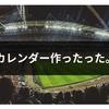 欧州サッカーリーグの主要試合をカレンダーにしてみた!各リーグの上位チームの試合は網羅したつもり!!