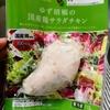【ファミマ】ゆず胡椒の国産鶏サラダチキンを食べてみた!